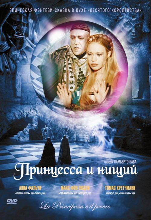 Принцесса и нищий - La principessa e il povero