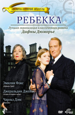 Ребекка - Rebecca