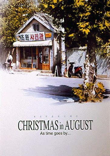Рождество в августе - Palwolui Christmas
