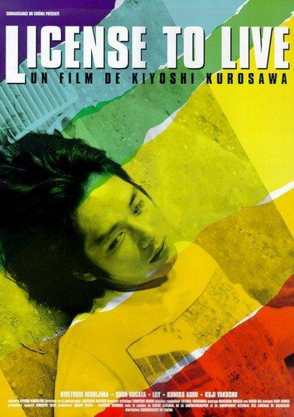 Лицензия на Жизнь - Ningen Gokaku