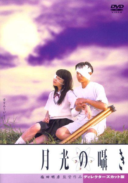 Шепот лунного света - Gekkou no sasayaki