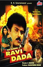 Дядя Рави - Ravi dada