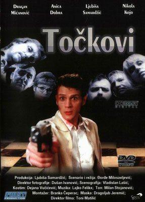 Колеса - Tockovi