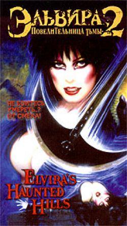 Эльвира - повелительница тьмы 2 - Elvira