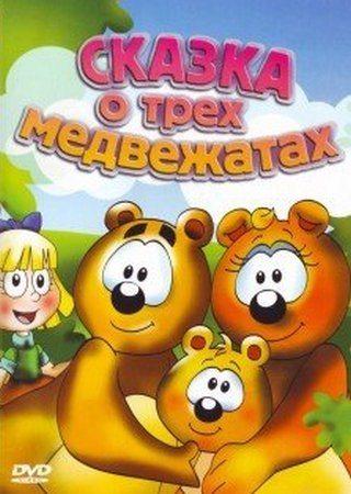 Сказка о трех медвежатах - El Cuento de Los Tres Ositos