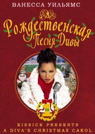 Рождественская песня Дивы - A Diva's Christmas Carol