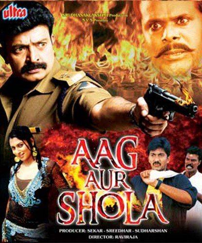 В пылу огня - Aag Aur Shola