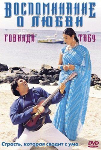 Воспоминание о любви - Dil Ne Phir Yaad Kiya