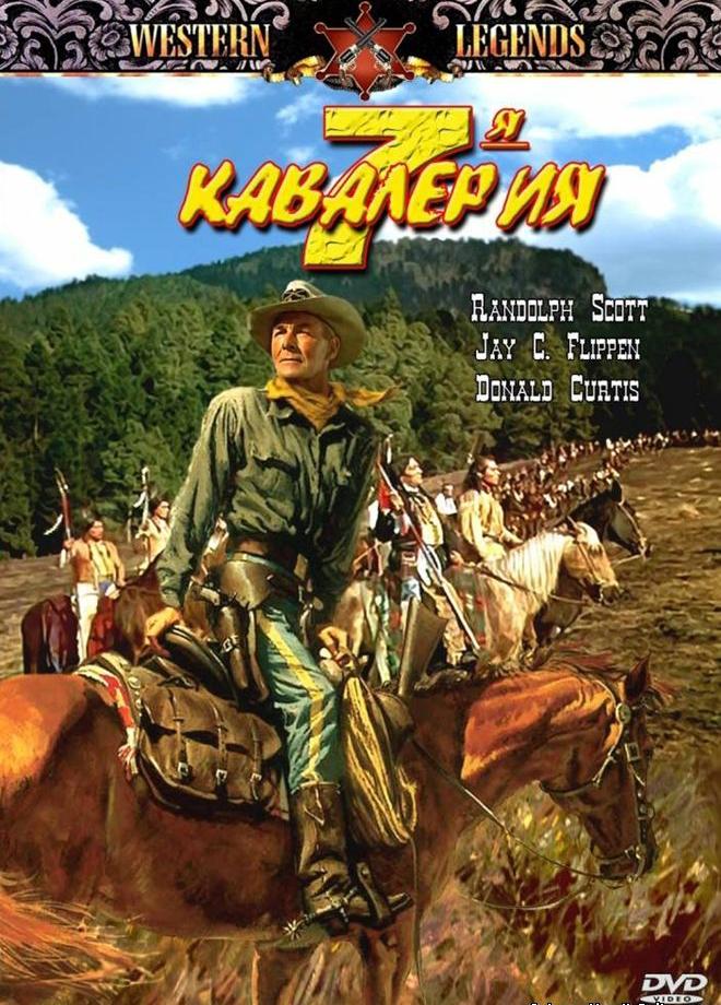 7я кавалерия - 7th Cavalry