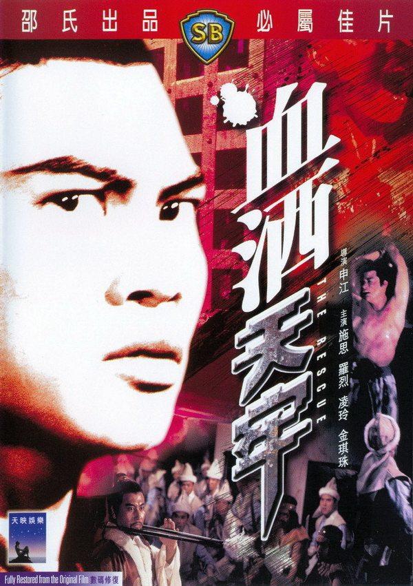 Спасение - Xie jiu tian lao