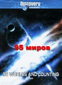 Discovery: 95 миров и счет продолжается - Discovery- 95 worlds and counting