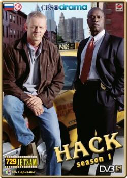 Таксист - Hack