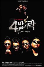 Четыре пальца - 4 Toes
