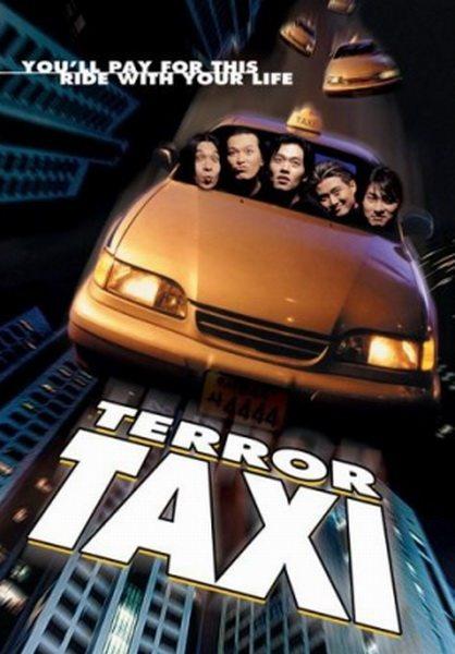 Призрачное такси - Terror Taxi