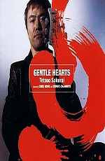 Tetsuo Sakurai - Gentle Hearts Tour