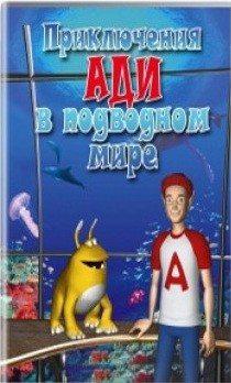 Приключения Ади в подводном мире - Adi under the Sea