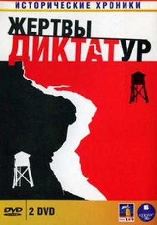 Исторические хроники: Жертвы диктатур