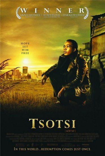 Цоци - Tsotsi