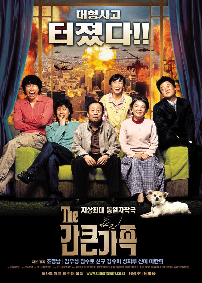 Беспокойная семейка - A bold family