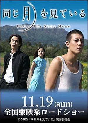 В Поисках Луны - Onaji tsuki wo miteiru