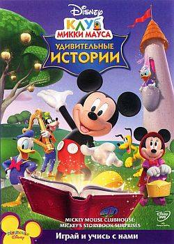 Клуб Микки Мауса: Удивительные Истории - Mickey Mouse Clubhouse- Mickey's Storybook Surprises