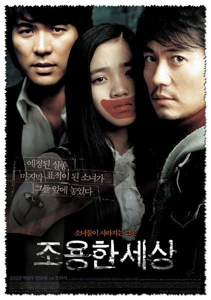 Мир Тишины - Joyong-han saesang