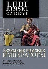 Безумные римские императоры - Ludi rimski carevi