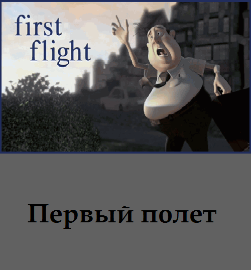 ������ ����� - First Flight