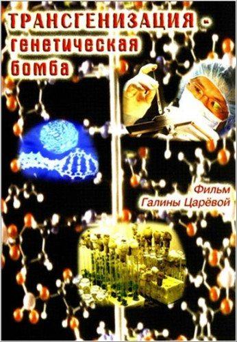 Трансгенизация - генетическая бомба