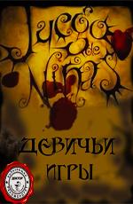 Девичьи игры - Juego de niГ±as
