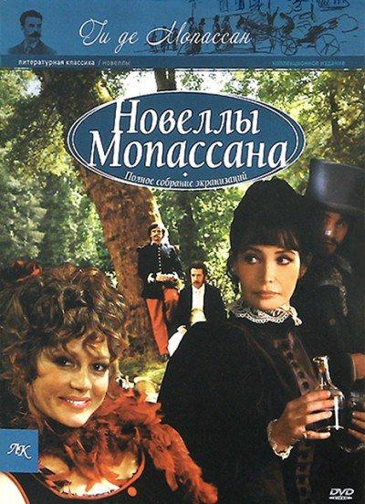 Новеллы Ги Де Мопассана - Chez Maupassant