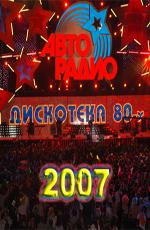 Дискотека 80-х 2007 год