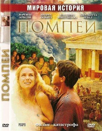 Помпеи - Pompei