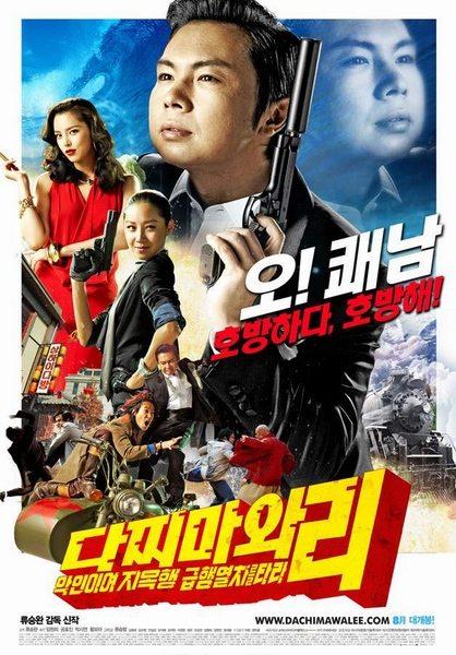 Восточный шпионаж: Суперагент Дачимава Ли - Dachimawa Lee