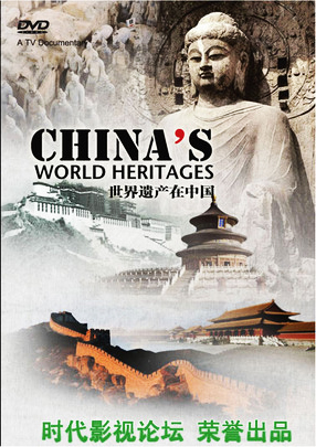��������� �������� �������� � ����� - China's World Heritages, World Heritage In China