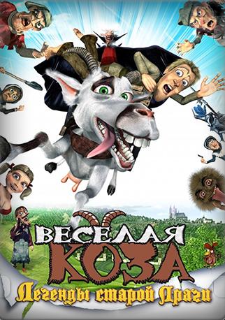 Веселая коза: Легенды старой Праги - KozГ prГbeh