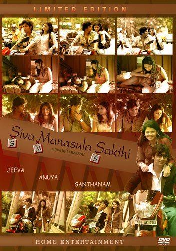 Сердце Шивы - Siva Manasula Sakthi