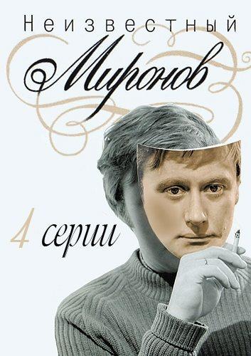Неизвестный Андрей Миронов - Неизвестный Андрей РњРёСЂРѕРЅРѕРІ