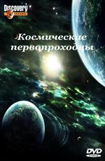 Космические первопроходцы - Space Pioneer