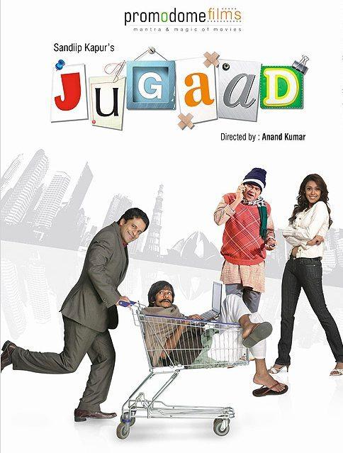 Дело всей жизни - Jugaad