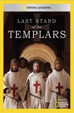 Последнее пристанище тамплиеров - The last stand of the templar's