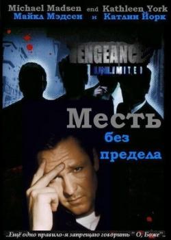 Месть без предела - Vengeance Unlimited