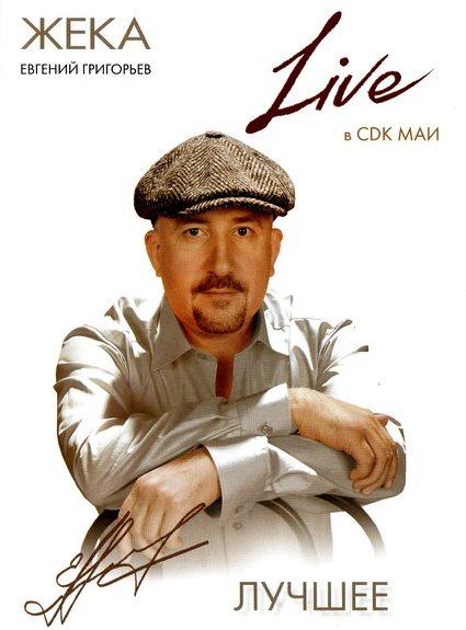 Жека - Live в СДК МАИ. Лучшее