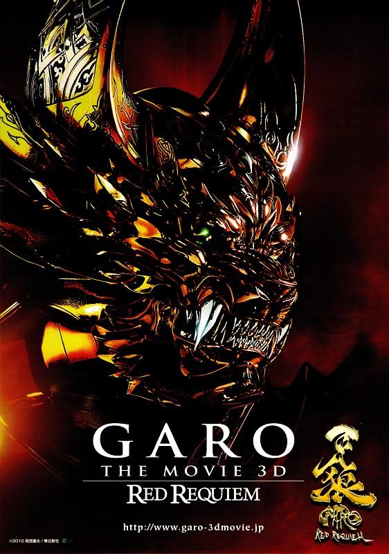 ГАРО: Кровавый Реквием - Garo- Red Requime