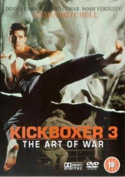 Кикбоксер 3: Искусство войны - Kickboxer 3: The Art of War