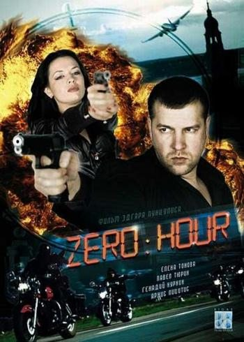 Час Zero - Zero hour