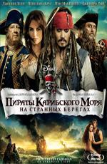 Пираты Карибского Моря: На Странных Берегах: Дополнительные материалы - Pirates of the Caribbean- On Stranger Tides- Bonuces
