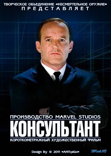 Marvel: Консультант - Marvel One-Shot- The Consultant