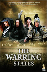 ������� ������� - The warring state