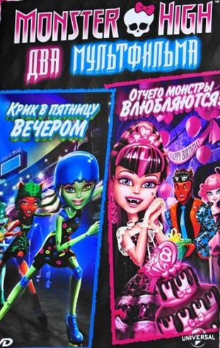 Школа монстров: Дилогия - Monster High- Dilogy